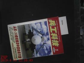 兵工科技 2007.1