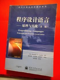 程序设计语言——原理与实践