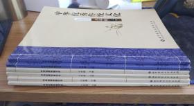 六本合售 中华优秀传统文化 五年级上册 六年级下册 七年级上下册 八年级上下册 北京师范大学出版社