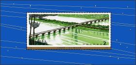 纪念张-T31公路拱桥小型张 纪念张