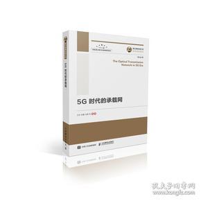 国之重器出版工程5G时代的承载网