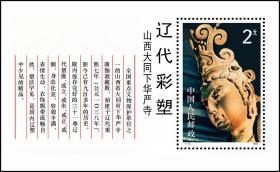 纪念张-T74 辽代彩塑小型张 纪念张