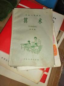 初级小学课本【算术】第五册    第四版1966年3月第一次印刷  【内干净】