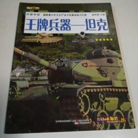 王牌兵器 : 坦克