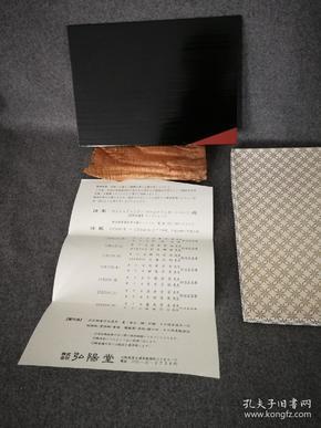 日本 輪島涂茶具 髹黑漆 卷角茶盤 菓子盤
