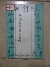 托儿所幼儿园设施简编 1981年版