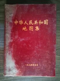 中华人民共和国地图集(精装,1974年)