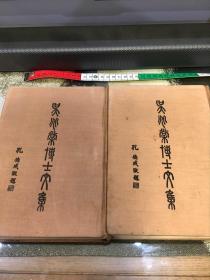 吴兆堂博士文集  上下册 精装