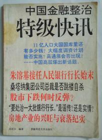 中国《金融整治特级快讯》