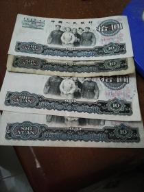 纸币10元1965版4张合售.保真