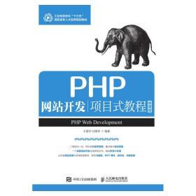 PHP網站開發項目式教程