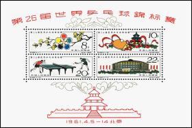 纪念张-纪86第26届世乒赛 纪念张