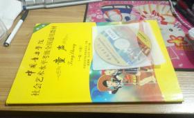 正版附盘 中国音乐学院童声考级1-6级 童声考级教材 社会艺术水平考级全国通用教材