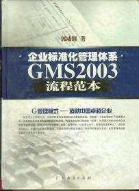 企业标准化管理体系GMS2003流程范本