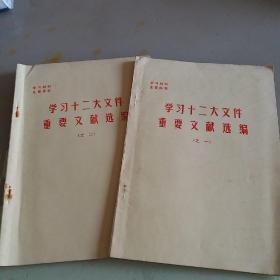 学习十二大文件   重要文献选编(之一、之二两册)cc