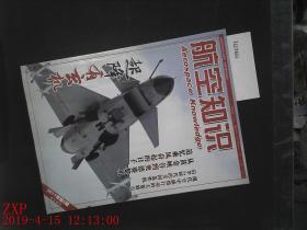 航空知识 2011.5期
