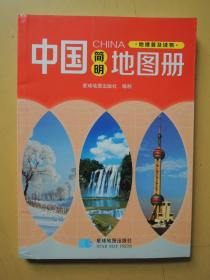 中国简明地图册(地理普及读物)