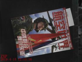 航空世界 2005.9