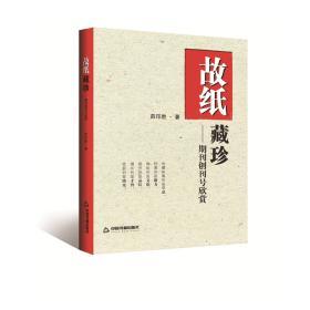 故纸藏珍:期刊创刊号欣赏