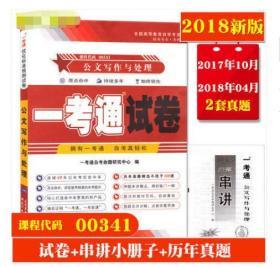 正版自考00341 0341公文写作与处理一考通试卷最新版赠名师串讲