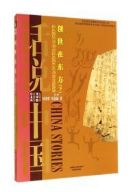 创世在东方:下:公元前2070年至公元前1046年的中国故事 杨善群郑嘉融著 上海文艺出版社 1900年01月01日 9787545212556