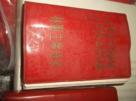 【文革遗物.  《林副主席语录》《林副主席语录》