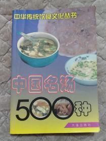 中国名汤500种