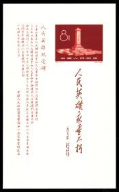 纪念张-纪47人民英雄纪念碑小型张 纪念张