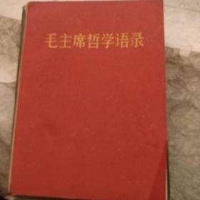 毛主席哲学语录,64开本