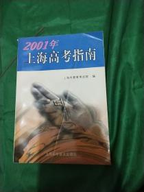 2001年上海高考指南