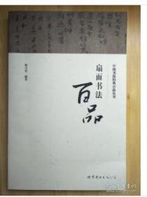 中国书法经典百品丛书——扇面书法百品9D09a
