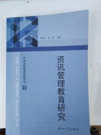 资讯管理教育研究