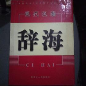 现代汉语辞海