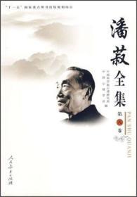 潘菽全集(第八卷)