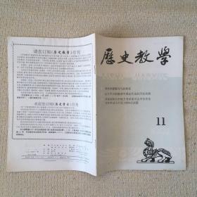 历史教学 1992年第11期