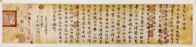 【保真】山西省书协会员、知名书法家王彦林行书条幅:鲁彭《刻茶经序》