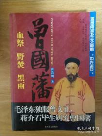 曾国藩(血祭、野焚、黑雨,全一册)