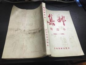 集邮精选本1955 -1966(87年1版1印)