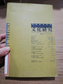 文化研究(第3辑)