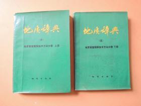 地质辞典(五):地质普查勘探技术方法分册 上下册