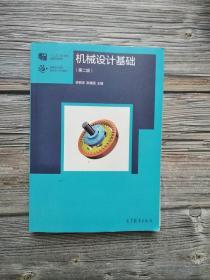 机械设计基础 徐纲涛 高等教育出版社