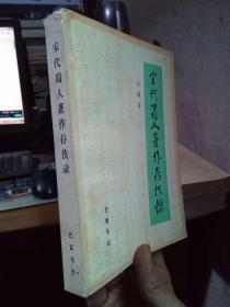 宋代蜀人著作存佚录 1986年一版一印2800册  近全品 自然旧