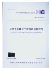 HG/T20276—2018 化学工业建设工程质量监督规范 全新现货