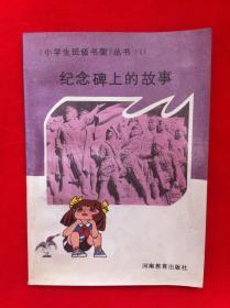 纪念碑上的故事--《小学生班级书架》丛书