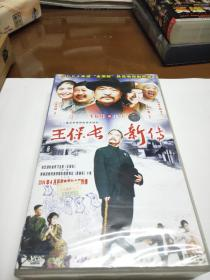 王保长新传 【电视剧-----李保田 王大安 李朝友 刘亚津】26VCD
