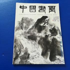 中国书画2016.01(推荐书画名家专辑 罗兵作品)