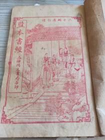 上海鸿文书局石印《监本诗经》卷四