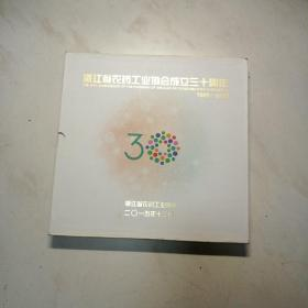 浙江省农药工业协会成立三十周年纪念邮票
