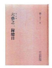 正版!!六艺之一录——六艺之一录总目 9D09b
