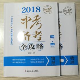 2018中考备考全攻略物理 学生用书导学篇+测试篇
